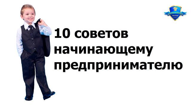 10_sovetov_predprinimately