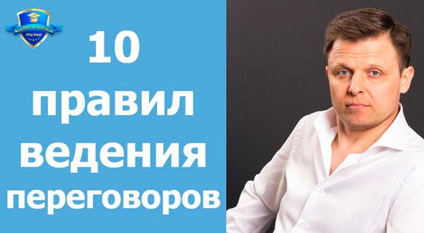 10 правил ведения переговоров
