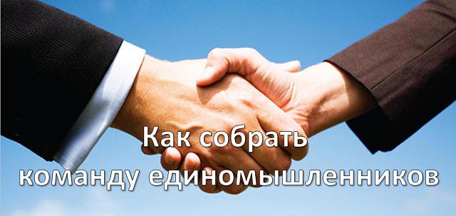 Как собрать команду единомышленников. Блог Олега Бугая. Академия Бизнеса