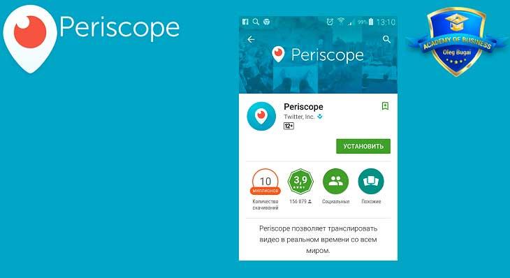 Перископ приложение на телефон