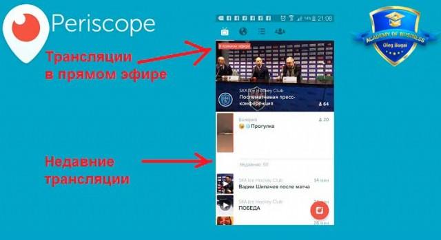 periscope_16