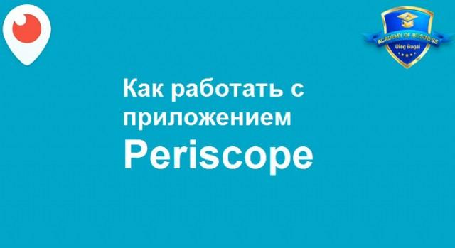 Как работать с приложением periscope