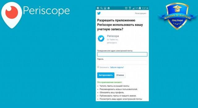 periscope_4