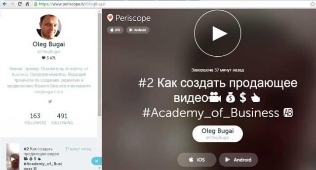periscope_9