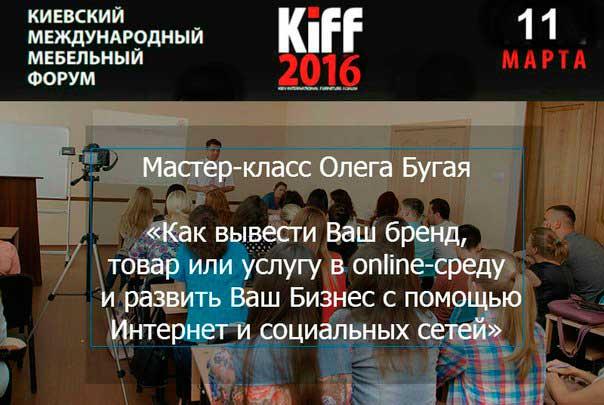 master-klass-olega-bugaya-na-vystavke-kiff-2016-kak-vyvesti-vash-brend-tovar-ili-uslugu-v-online-sredu-i-razvit-vash-biznes-s-pomoshhyu-internet-i-socialnyx-setej
