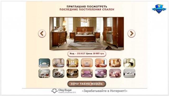 Landing page для итальянской мебели