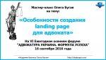 landing_page_dlya_advokata
