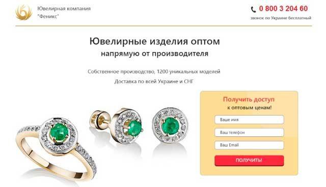 Лендинг по продаже ювелирных изделий