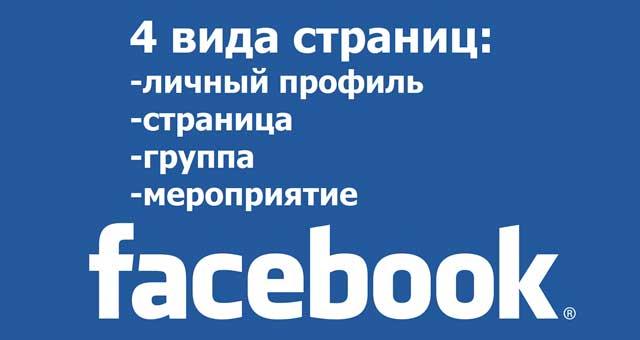 Отличие бизнес-страницы в Facebook от личной страницы