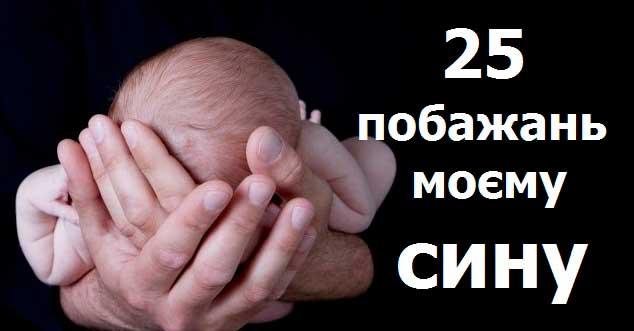 25 побажань моєму сину