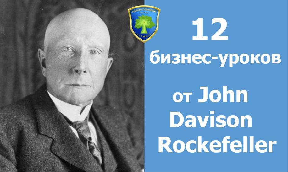 Джон Рокфеллер